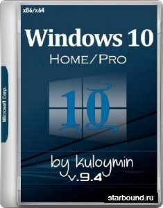 Windows 10 Home/Pro x86/x64 by kuloymin v.9.4 ESD (RUS/2017)