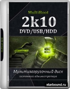 MultiBoot 2k10 7.10 Unofficial (RUS/ENG/2017)