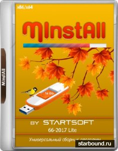 MInstAll Release by StartSoft 66-2017 Lite (RUS/2017)