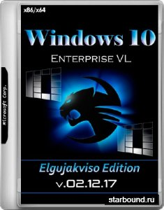 Windows 10 Enterprise VL x86/x64 Elgujakviso Edition v.02.12.17 (RUS/2017)