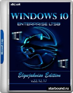 Windows 10 Enterprise LTSB x86/x64 Elgujakviso Edition v.22.12.17 (RUS/2017)