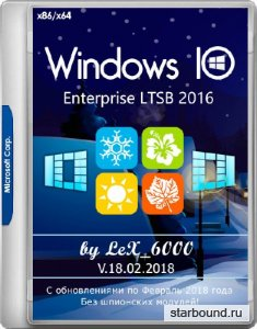 Windows 10 Enterprise LTSB 2016 v1607 x86/x64 by LeX_6000 18.02.2018 (RUS/ENG/2018)