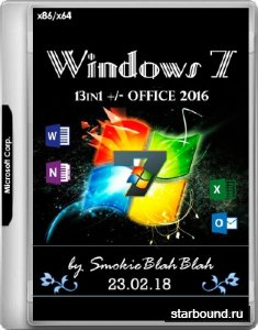 Windows 7 SP1 x86/x64 13in1 +/- Office 2016 by SmokieBlahBlah 23.02.18 (RUS/ENG/2018)
