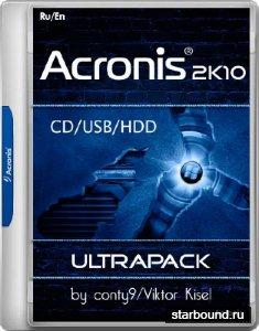 Acronis 2k10 UltraPack 7.17 (RUS/ENG/2018)