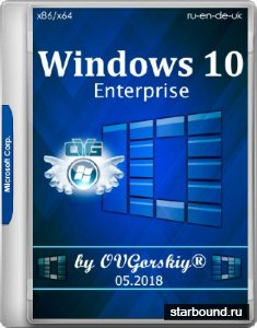 Windows 10 Enterprise 1803 RS4 x86/x64 by OVGorskiy 05.2018 2DVD (RU/EN/DE/UKR)