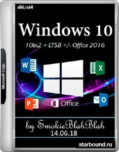 Windows 10 x86/x64 10in2 + LTSB +/- Office 2016 by SmokieBlahBlah 14.06.18 (RUS/ENG/2018)