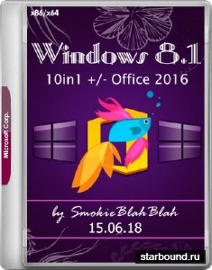 Windows 8.1 x86/x64 10in1 +/- Office 2016 SmokieBlahBlah 15.06.18 (RUS/ENG/2018)