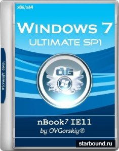 Windows 7 Ultimate SP1 x86/x64 nBook IE11 by OVGorskiy 06.2018 (RUS/2018)