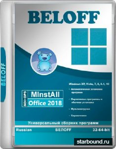 BELOFF Office 2018 (x86/x64/RUS)