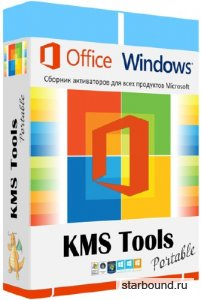 KMS Tools 01.10.2018 Portable by Ratiborus