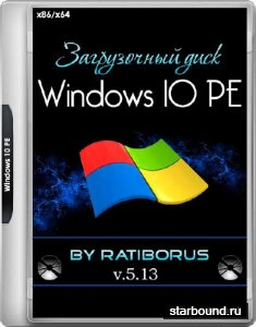 Windows 10 PE 5.13 by Ratiborus (RUS/2018)