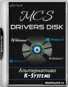 MCS Drivers Disk 20.3.11.1535